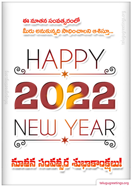 New Year Greeting 19, Send New Year 2020 Telugu Greeting Cards to your friends and family.