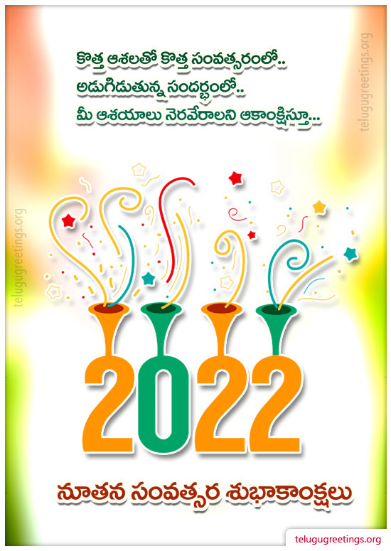 New Year Greeting 20, Send New Year 2020 Telugu Greeting Cards to your friends and family.