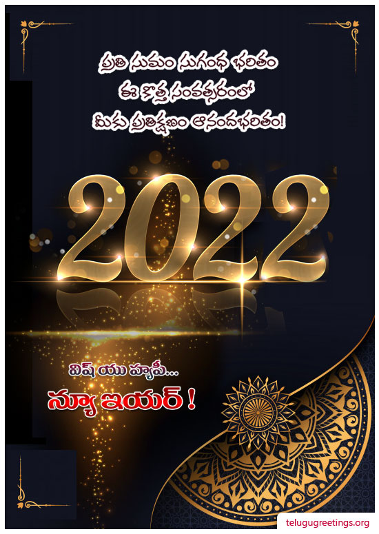 New Year Greeting 21, Send New Year 2020 Telugu Greeting Cards to your friends and family.