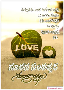 New Year Greeting 22, Send New Year 2020 Telugu Greeting Cards to your friends and family.