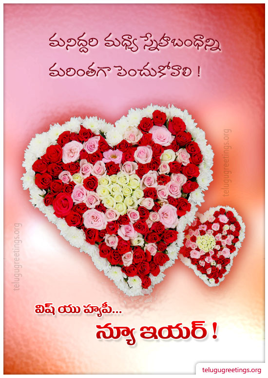 New Year Greeting 23, Send New Year 2020 Telugu Greeting Cards to your friends and family.