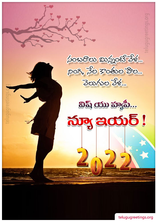 New Year Greeting 24, Send New Year 2020 Telugu Greeting Cards to your friends and family.