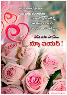New Year Greeting 25, Send New Year 2020 Telugu Greeting Cards to your friends and family.