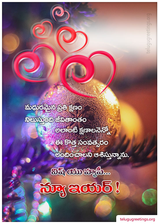 New Year Greeting 26, Send New Year 2020 Telugu Greeting Cards to your friends and family.