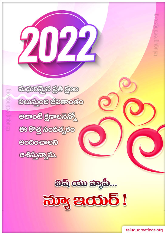 New Year Greeting 27, Send New Year 2020 Telugu Greeting Cards to your friends and family.