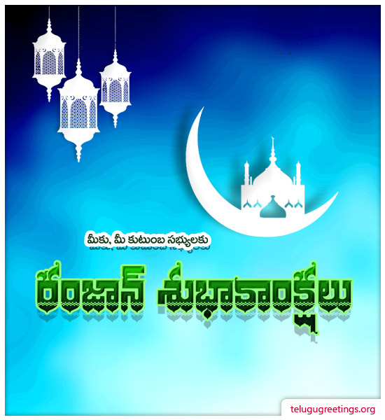 Ramzan Greeting 1, Send Ramzan Telugu Greeting Cards to your Friends & Family
