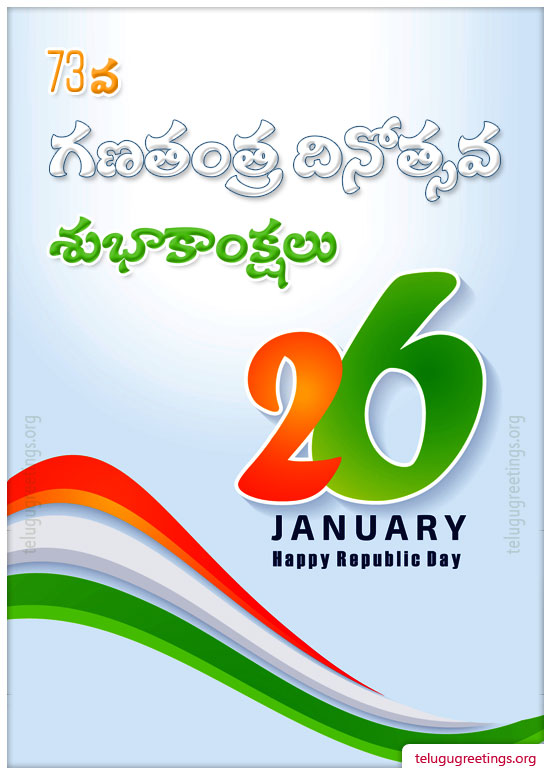 Republic Day Greeting 1, Send Republic Day Greetings in Telugu. Free Telugu Greeting Cards.
