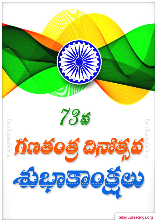 Republic Day Greeting 2, Send Republic Day Greetings in Telugu. Free Telugu Greeting Cards.