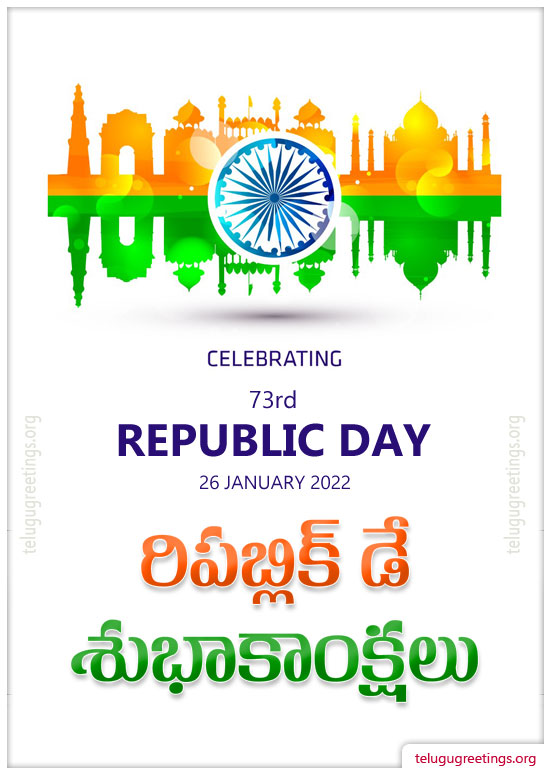 Republic Day Greeting 3, Send Republic Day Greetings in Telugu. Free Telugu Greeting Cards.