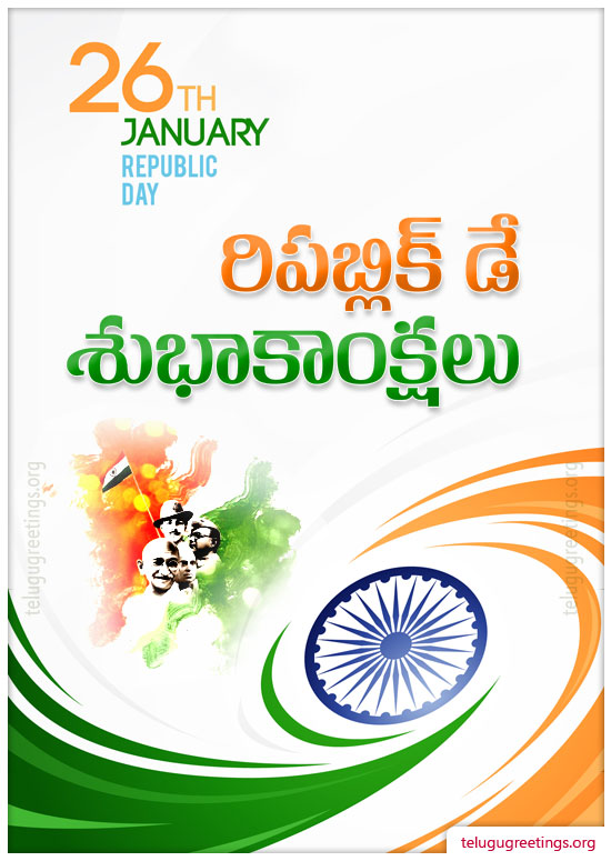 Republic Day Greeting 4, Send Republic Day Greetings in Telugu. Free Telugu Greeting Cards.