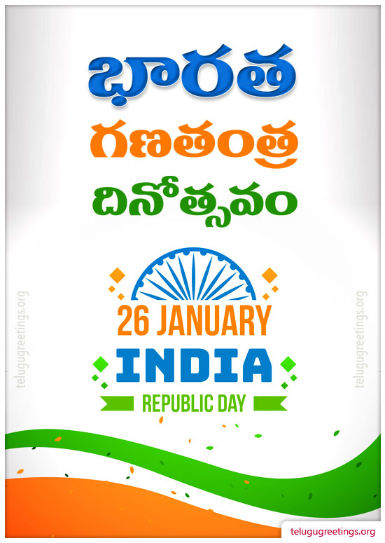 Republic Day Greeting 5, Send Republic Day Greetings in Telugu. Free Telugu Greeting Cards.