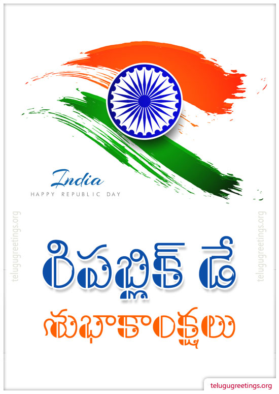 Republic Day Greeting 6, Send Republic Day Greetings in Telugu. Free Telugu Greeting Cards.