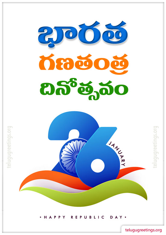 Republic Day Greeting 7, Send Republic Day Greetings in Telugu. Free Telugu Greeting Cards.
