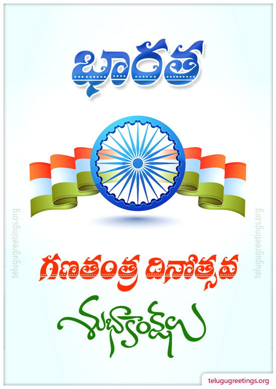 Republic Day Greeting 8, Send Republic Day Greetings in Telugu. Free Telugu Greeting Cards.