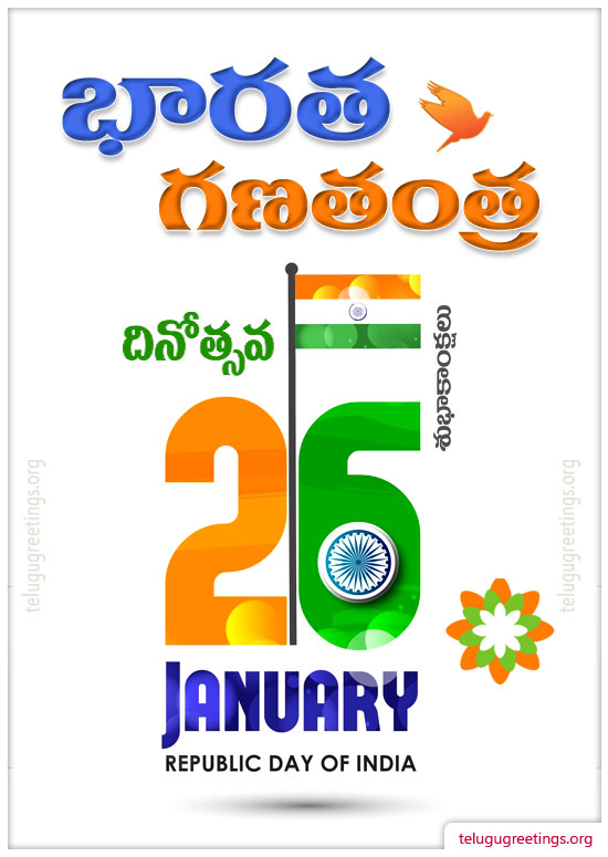 Republic Day Greeting 10, Send Republic Day Greetings in Telugu. Free Telugu Greeting Cards.