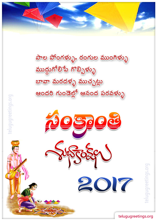 Sankranti Greeting 1, Send 2017 Makara Sankranti Greeting Cards in Telugu to your friends and family.