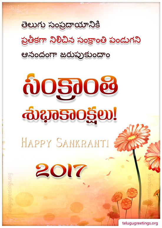 Sankranti Greeting 2, Send 2017 Makara Sankranti Greeting Cards in Telugu to your friends and family.
