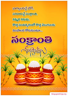 Sankranti Greeting 3, Send 2017 Makara Sankranti Greeting Cards in Telugu to your friends and family.