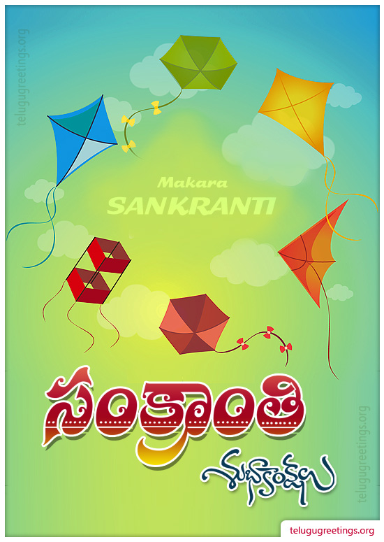 Sankranti Greeting 7, Send 2017 Makara Sankranti Greeting Cards in Telugu to your friends and family.