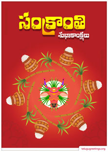 Sankranti Greeting 8, Send 2017 Makara Sankranti Greeting Cards in Telugu to your friends and family.