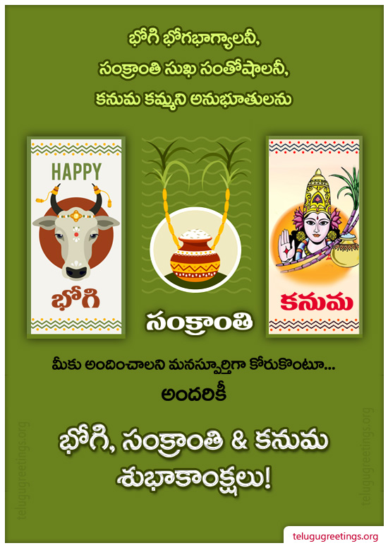 Sankranti Greeting 9, Send 2017 Makara Sankranti Greeting Cards in Telugu to your friends and family.
