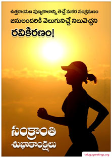 Sankranti Greeting 10, Send 2017 Makara Sankranti Greeting Cards in Telugu for Loved ones.