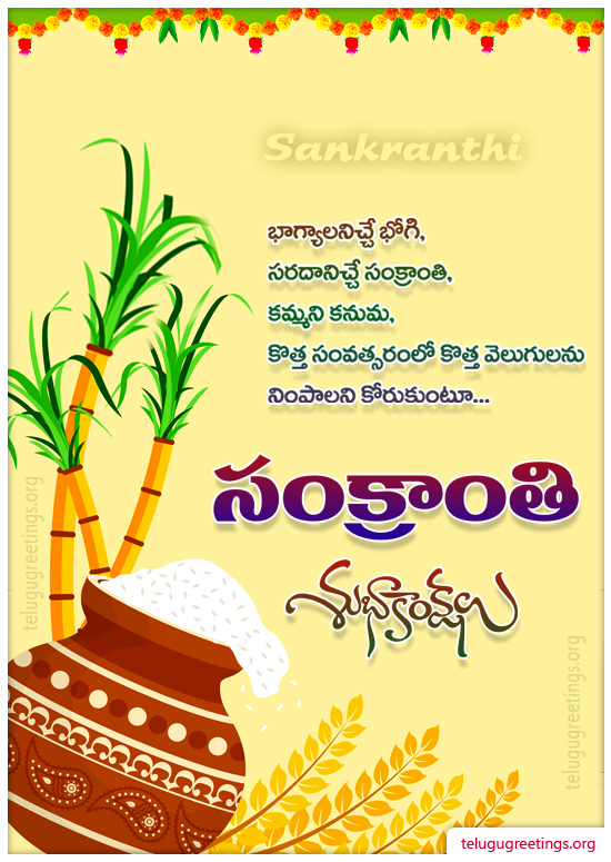 Sankranti Greeting 12, Send 2017 Makara Sankranti Greeting Cards in Telugu to your friends and family.
