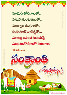 Sankranti Greeting 13, Send 2017 Makara Sankranti Greeting Cards in Telugu to your friends and family.
