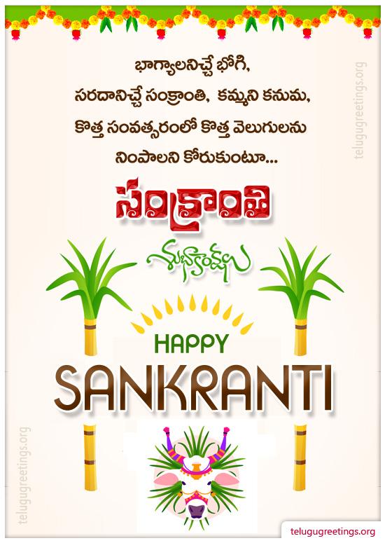 Sankranti greeting 14 telugu greeting cards telugu wishes messages sankranti greeting 14 send 2017 makara sankranti greeting cards in telugu to your friends and m4hsunfo