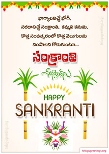 Sankranti Greeting 14, Send 2017 Makara Sankranti Greeting Cards in Telugu to your friends and family.