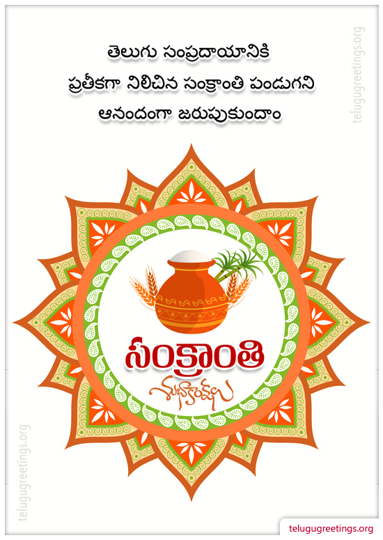 Sankranti Greeting 15, Send 2017 Makara Sankranti Greeting Cards in Telugu to your friends and family.