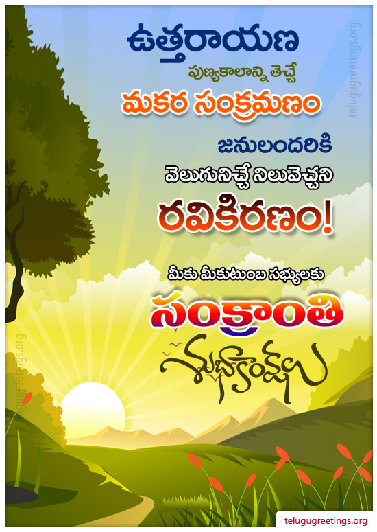 Sankranti Greeting 16, Send 2017 Makara Sankranti Greeting Cards in Telugu to your friends and family.