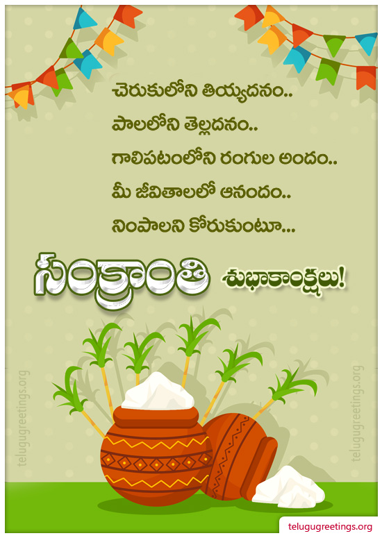 Sankranti Greeting 17, Send 2017 Makara Sankranti Greeting Cards in Telugu to your friends and family.