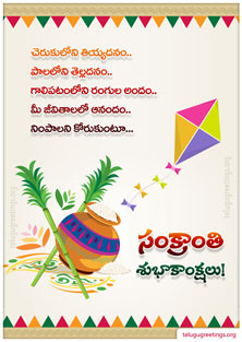 Sankranti Greeting 18, Send 2017 Makara Sankranti Greeting Cards in Telugu to your friends and family.