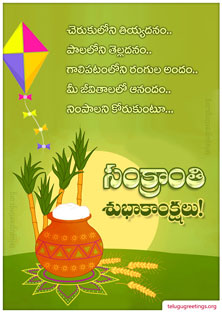 Sankranti Greeting 19, Send 2017 Makara Sankranti Greeting Cards in Telugu to your friends and family.