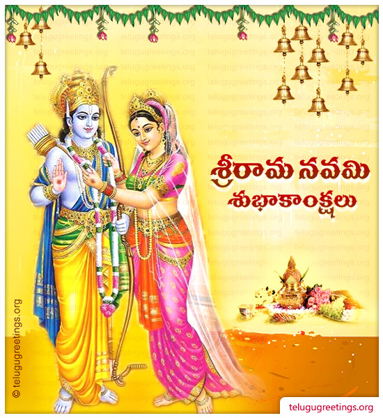 Rama Navami Card 2, Send Sri Rama Navami Telugu Greetings to your Friends and Family.