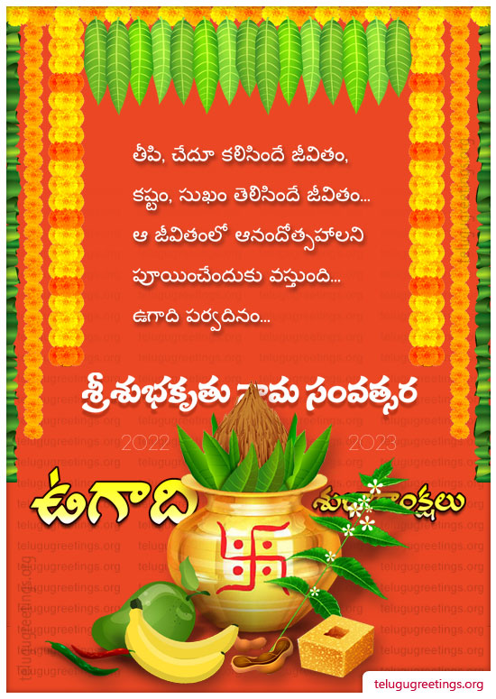 Ugadi Greeting 1, Send Ugadi Telugu New Year 2017 Greeting Cards (Sri Hevalambi Nama Samvatsaram)