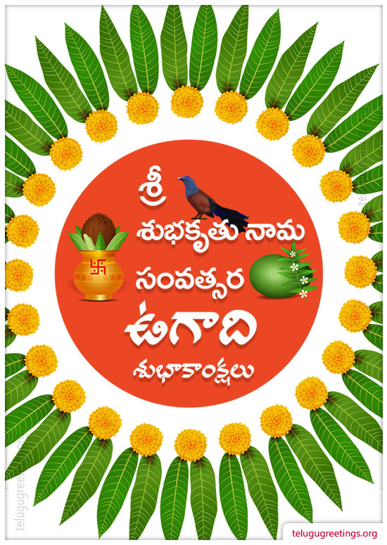 Ugadi Greeting 2, Send Ugadi Telugu New Year Greeting 2017 Cards (Sri Hevalambi Nama Samvatsaram)
