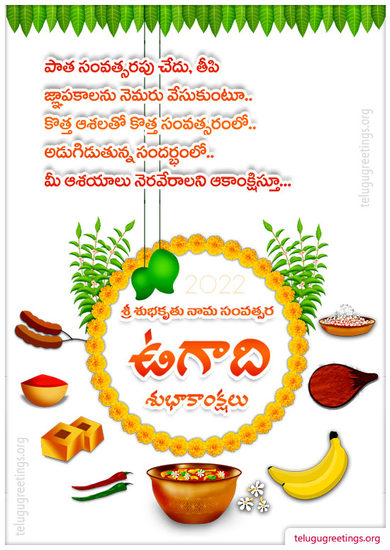 Ugadi Greeting 3, Send Ugadi Telugu New Year Greeting 2017 Cards (Sri Hevalambi Nama Samvatsaram)