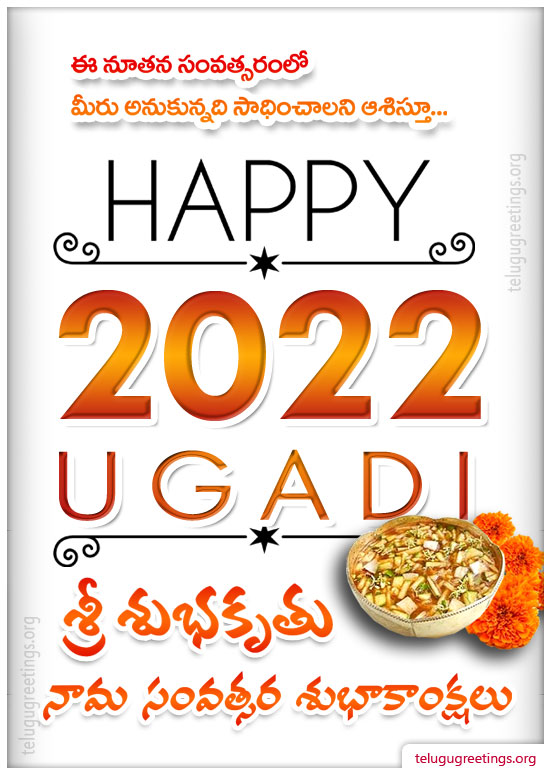 Ugadi Greeting 4, Send Ugadi Telugu New Year 2017 Greeting Cards (Sri Hevalambi Nama Samvatsaram)