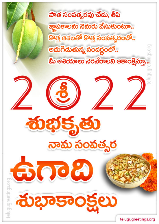 Ugadi Greeting 4, Send Ugadi Telugu New Year Greeting 2017 Cards (Sri Hevalambi Nama Samvatsaram)