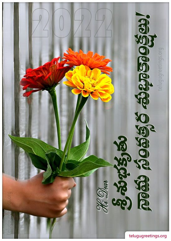 Ugadi Greeting 6, Send Ugadi Telugu New Year Greeting 2017 Cards (Sri Hevalambi Nama Samvatsaram)