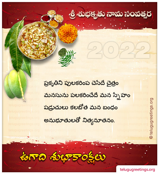 Ugadi Greeting 7, Send Ugadi Telugu New Year 2020 Greeting Cards (Sri Sarvari Nama Samvatsaram)