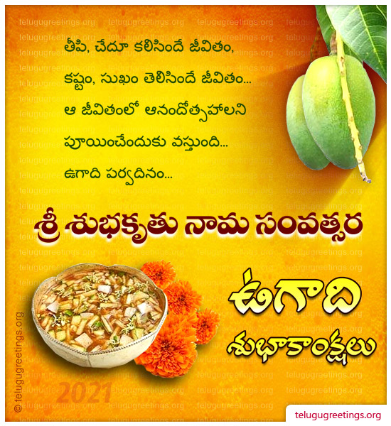 Ugadi Greeting 8, Send Ugadi Telugu New Year Greetings 2017 Cards (Sri Hevalambi Nama Samvatsaram)