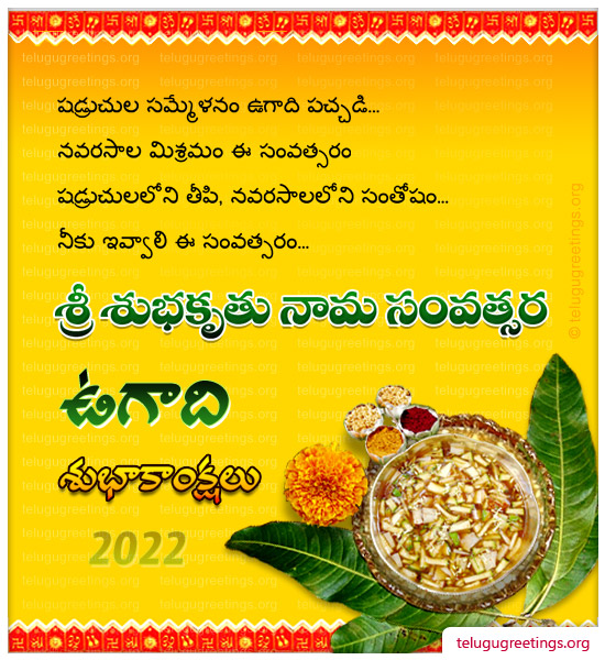 Ugadi Greeting 9, Send Ugadi Telugu New Year Greetings 2017 Cards (Sri Hevalambi Nama Samvatsaram)