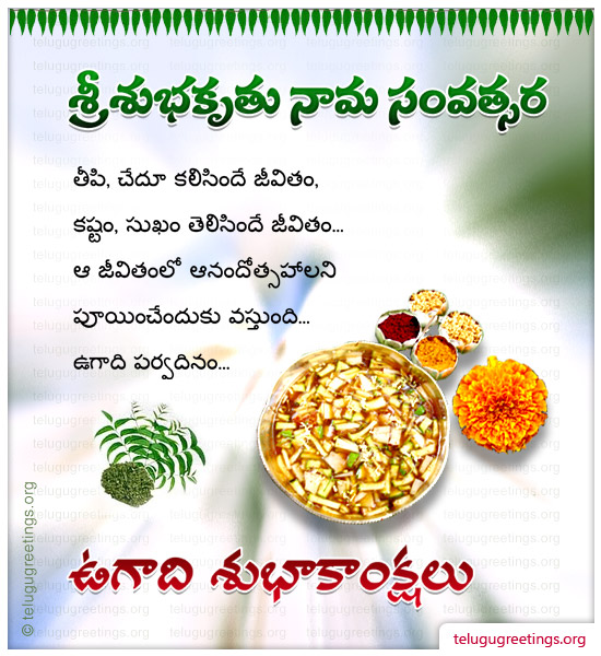 Ugadi Greeting 10, Send Ugadi Telugu New Year Greetings 2017 Cards (Sri Hevalambi Nama Samvatsaram)