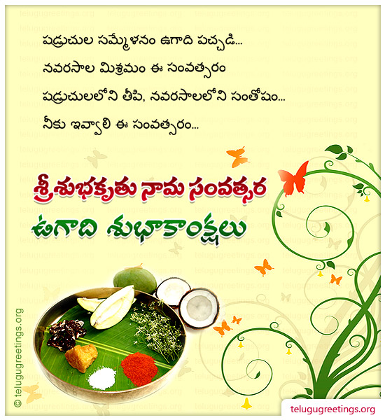 Ugadi Greeting 11, Send Ugadi Telugu New Year Greeting 2017 Cards (Sri Hevalambi Nama Samvatsaram)
