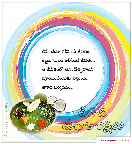Ugadi Greeting 12, Send Ugadi Telugu New Year 2017 Greetings Cards (Sri Hevalambi Nama Samvatsaram)