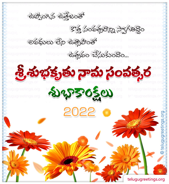 Ugadi Greeting 13, Send Ugadi Telugu New Year 2017 Greeting Cards (Sri Hevalambi Nama Samvatsaram)