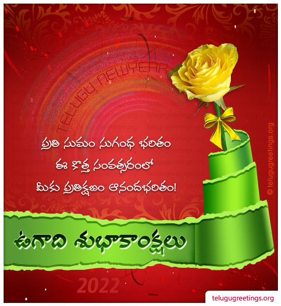 Ugadi Greeting 14, Send Ugadi Telugu New Year 2017 Greeting Cards (Sri Hevalambi Nama Samvatsaram)